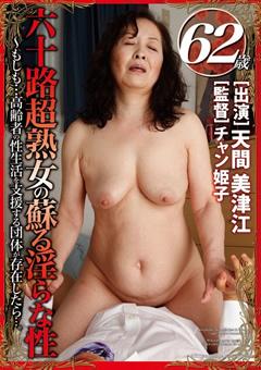 六十路超熟女の蘇る淫らな性 天間美津江