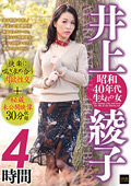 井上綾子 昭和40年代生まれの女 4時間