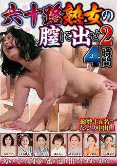 【中川啓子動画】六十路熟女の膣に出せ2-4時間-熟女