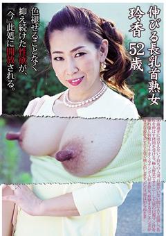 【尾野玲香動画】伸びる長乳首熟女-玲香-52歳-熟女のダウンロードページへ