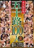 五十路100人2 4時間|人気の人妻・熟女動画DUGA