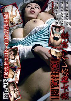 【よしい美希動画】[閲覧注意]熟女輪姦レイプ映像-File#05 -レイプ