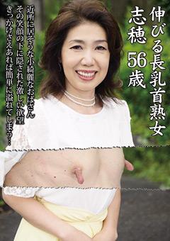 【瀬川志穂動画】伸びる長乳首熟女-志穂-56歳 -熟女