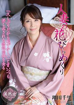 【翔田千里動画】人妻の花びらめくり-翔田千里 -熟女