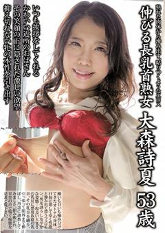 【大森詩夏動画】伸びる長乳首熟女-大森詩夏-53歳 -熟女