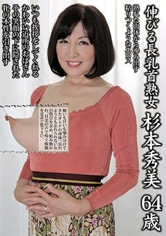 【杉本秀美動画】伸びる長乳首熟女-杉本秀美-64歳 -熟女
