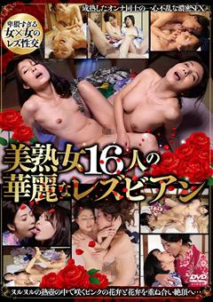 【小早川怜子動画】美人おばさん16人の華麗なレズビアン -レズビアン