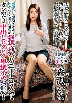 【森沢かな動画】美女妻が猥褻バニーコスで卑猥イキSEX!-森沢かな -熟女