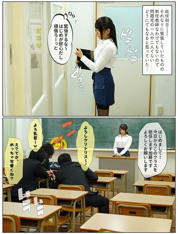 こっそり妻の授業を覗いてみたら 加藤ももか