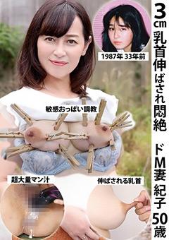 【熟女動画】3cm乳首伸ばされ悶絶マゾ妻-紀子-50歳