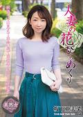 人妻の花びらめくり 坂下亜美菜のジャケット画像