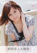現役高校教師人妻 一条なな美 34歳 AVデビュー