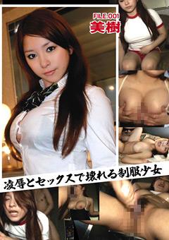 凌辱とセックスで壊れる制服少女 FILE.001