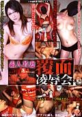 素人若妻 覆面凌辱会 vol.02 さおり(25歳)