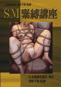 SM緊縛講座