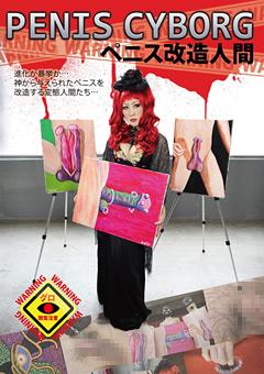 「ペニス改造人間」のパッケージ画像