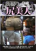 街撮り尻美人 第1号 パンツ編1
