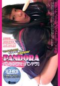 PANDORA パンツドラマ【パンドラ】