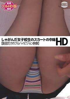 【川越ゆい動画】しゃがんだ女子校生のスカートの中味エッチD-女子校生