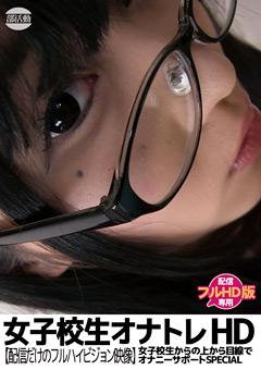 「女子校生オナトレHD 女子校生からの上から目線でオナニーサポートSPECIAL」のパッケージ画像
