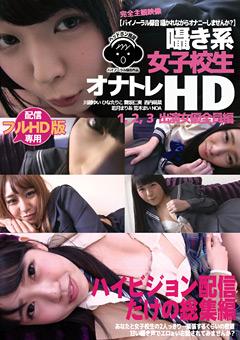 囁き系女子校生オナトレ HD 1,2,3 出演女優全員編…》エロerovideo見放題|エロ365