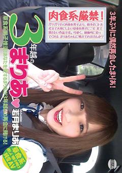【若月まりあ動画】3年越しのまりあ-若月まりあ -AV女優