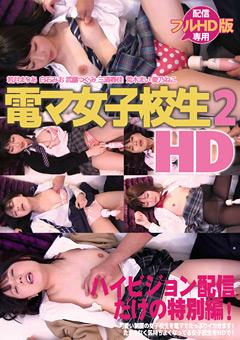 電マ女子校生2 HD…》【マル秘】特選H動画