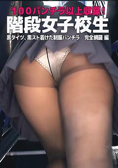 【盗撮動画】先行階段女子校生-黒タイツ、黒スト着けた制服パンチラ