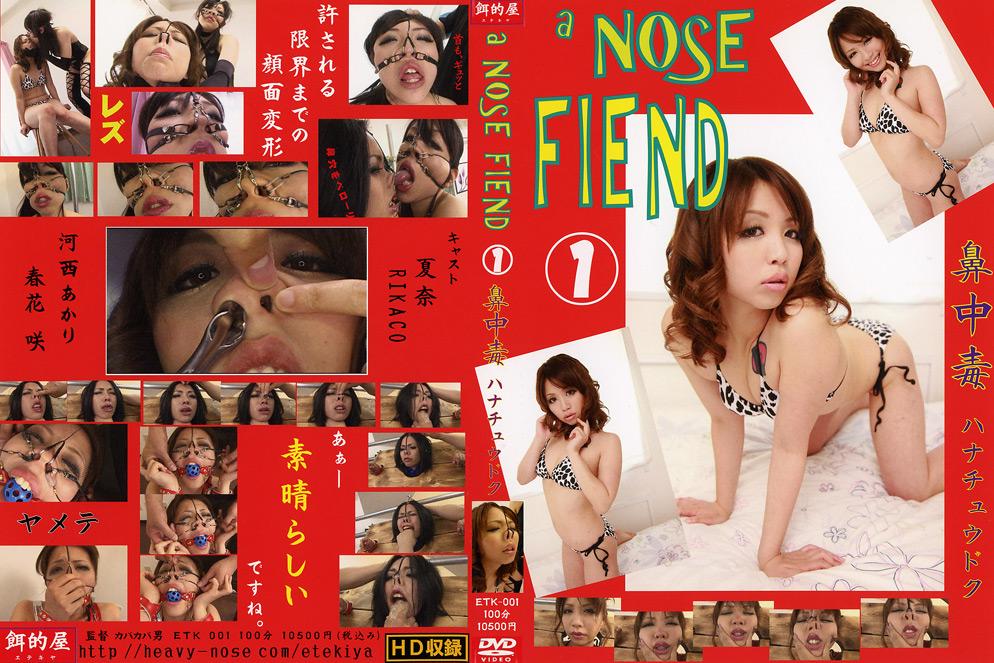 a NOSE FIEND1 鼻中毒