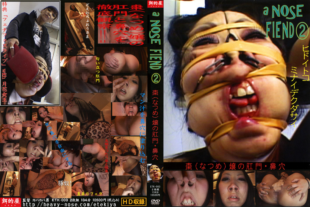 a NOSE FIEND2 棗(なつめ)嬢の肛門・鼻穴
