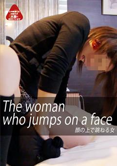顔の上で跳ねる女