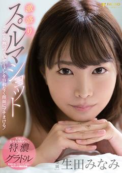 【生田みなみ動画】激盛りスペルマショット -AV女優