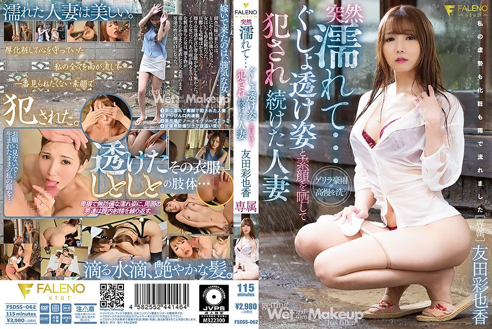 ぐしょ透け姿と素顔を晒して犯された人妻 友田彩也香