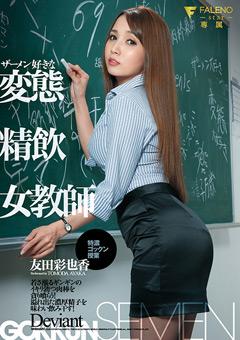 ザーメン好きな変態精飲女教師 友田彩也香