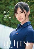 U-IJIN 01 新人 川北メイサ