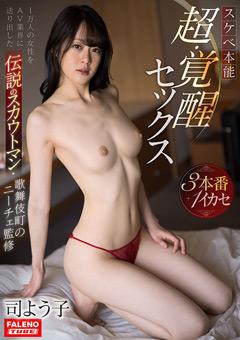 【司よう子動画】歪曲本能-超・覚醒SEX-3本番+1イカセ-司よう子 -AV女優
