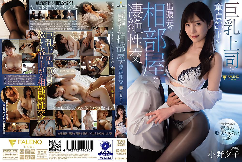 巨乳上司と童貞部下が出張先の相部屋で性交 小野夕子