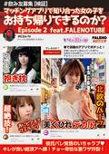#飲み友募集 Episode2 feat.FALENOTUBE