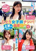 ひとり女子旅ナンパ Episode2 feat.FALENOTUBE