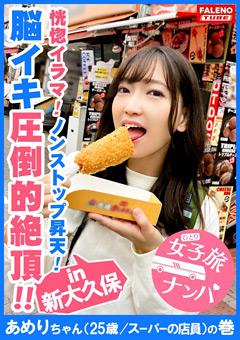 女子旅ナンパ#上京ちゃんが毎度おさわがせします#08