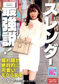 #マッチングアプリでまいっちんぐ#09新宿西口編