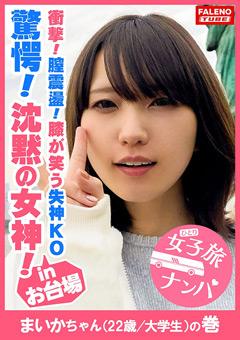 女子旅ナンパ#上京ちゃんが毎度おさわがせします#09