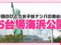 女子旅ナンパ#上京ちゃんが毎度おさわがせします#09【1】