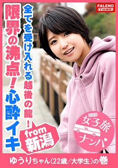 女子旅ナンパ#上京ちゃんが毎度おさわがせします#11