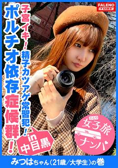 女子旅ナンパ#上京ちゃんが毎度おさわがせします#12