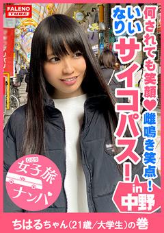 女子旅ナンパ#上京ちゃんが毎度おさわがせします#13
