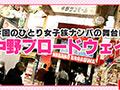 女子旅ナンパ#上京ちゃんが毎度おさわがせします#13【1】