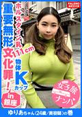 女子旅ナンパ#上京ちゃんが毎度おさわがせします#14