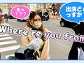 女子旅ナンパ#上京ちゃんが毎度おさわがせします#14【1】