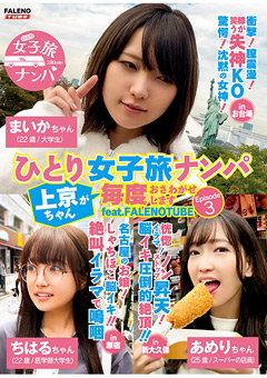 【まいか動画】ひとり女子旅ナンパ-Episode3-feat.FALENOTUBE -素人